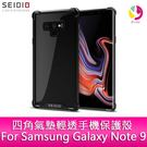 SEIDIO OPTIK™ 四角氣墊輕透手機保護殼 for Samsung Galaxy Note 9