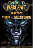 魔獸世界:阿薩斯 巫妖王的崛起