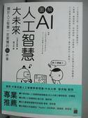 【書寶二手書T1/電腦_GTP】圖解 AI 人工智慧大未來:關於人工智慧一定..._三津村直貴