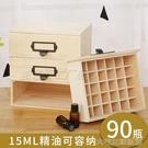 精油收納精油盒子收納盒便攜式原實木箱高檔多特瑞大容量三層抽屜櫃包 大宅女韓國館YJT