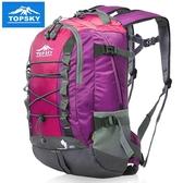 登山包 Topsky戶外運動登山包旅行男女雙肩背包旅游野營徒步包 8號店WJ
