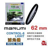 日本 Marumi 62mm DHG ND8 減光鏡 數位多層鍍膜 日本原廠製造 【彩宣公司貨】