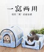 狗窩中型小型犬冬天保暖泰迪貓窩冬季寵物深睡窩蒙古包可拆洗 概念3C旗艦店