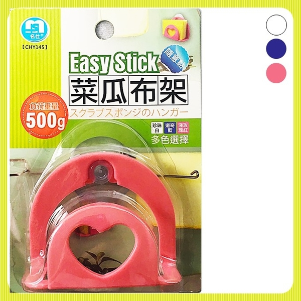 Easy Stick 菜瓜布架 CHY145