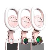 補光燈直播拍照補光燈主播美顏嫩膚手機鏡頭拍照攝影廣角魚眼微距 聖誕節LX