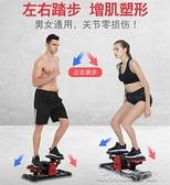 踏步機 家用機運動瘦腿登山機原地腳踏機健身器材 歐韓流行館