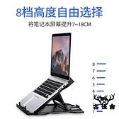 電腦支架筆記本桌面便攜式熱器架增高底座手提【古怪舍】