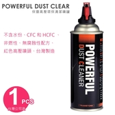 EGE 一番購】Powerful Dust Clear【1PCS】保靈環保高壓清潔噴罐 不含水空氣罐 台灣製造【公司貨】