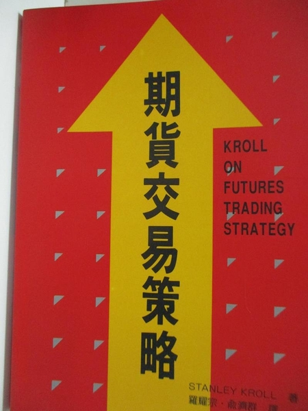 【書寶二手書T7/股票_HYR】期貨交易策略_STANLEY KROL