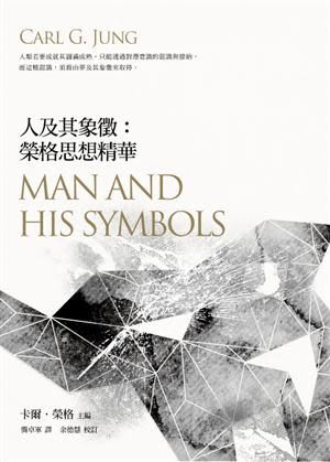人及其象徵:榮格思想精華