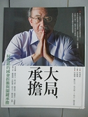 【書寶二手書T9/政治_EBH】大局,承擔_柯建銘