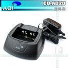 《飛翔無線》ADI CG-AD20 座充組〔原廠公司貨 適用 對講機 AD-20 鋰電池 BA-AD20〕AD20