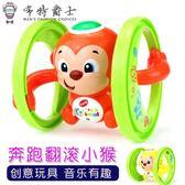 音樂玩具會跑的發條玩具帶音樂燈光可翻滾0-1-3歲寶寶上鍊上弦嬰兒玩具jy聖誕狂歡好康八折