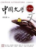 (二手書)中國文學的十五堂課