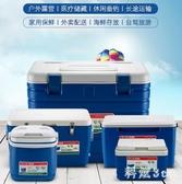 26L車載戶外冷藏箱便攜保溫箱外賣商用大號保鮮箱家用釣魚冰桶WL373【科炫3C】