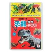 双美文創樂智屋 - 小小知識通 我的第一本恐龍博士小百科