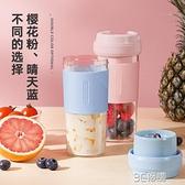 榮事達榨汁杯便攜式家用水果小型榨汁機迷你多功能充電動炸果汁杯 3C優購