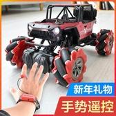 遙控車 手控感應遙控汽車手勢體感手表遙控車四驅越野車充電兒童玩具男孩