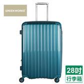 GREEN WORKS 擴充圍拉鍊箱DRE2021-綠(28吋)【愛買】
