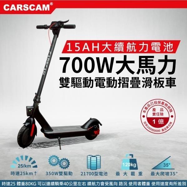 【南紡購物中心】CARSCAM  雙驅動700W大馬力電動折疊滑板車