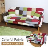 沙發/ 大型拼色三人座沙發【HM1653 】
