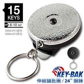 美國KEY BAK 伸縮鑰匙圈 (24鋼鏈款)(公司貨)#0004-011