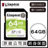 金士頓 KINGSTON Canvas Select 64G SD 記憶卡 讀80MB 寫10MB 64GB SDS