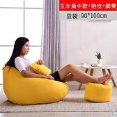 可愛懶人包懶骨頭豆椅簡約小戶型榻榻米袋泡沫粒子懶人沙發