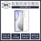 【MK馬克】ViVO X60 Pro 防摔氣墊空壓保護殼 手機殼 防摔殼