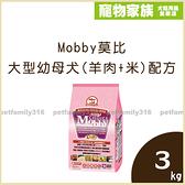 寵物家族-Mobby 莫比 大型幼母犬(羊肉+米)配方 3kg