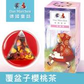 德國童話 覆盆子櫻桃茶茶包 (15入/盒)