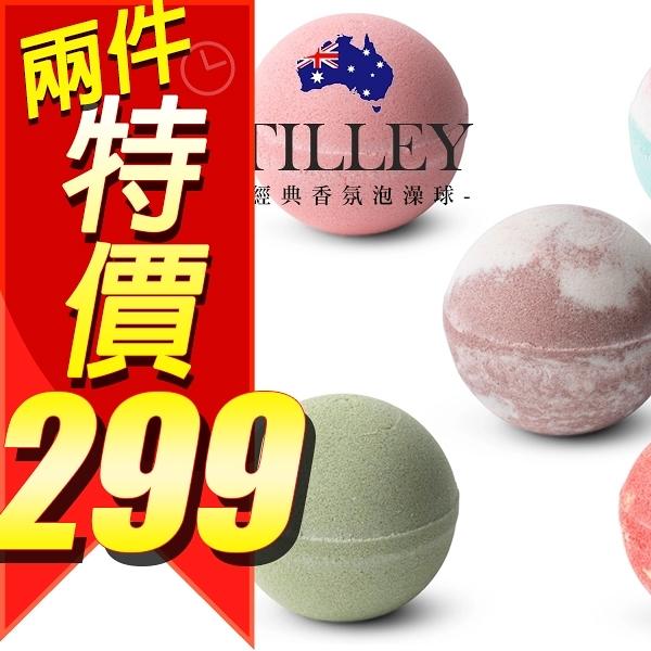 澳洲 Tilley 經典香氛泡澡球 150g 款式可選 沐浴球 入浴劑 洗澡 泡澡【YES 美妝】