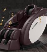 按摩椅 電動按摩椅家用新款小型全身全自動太空豪華艙多功能老人機沙發器全館全省免運 SP