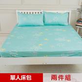 【米夢家居】台灣製造-100%精梳純棉單人3.5尺床包兩件組-花藤小徑