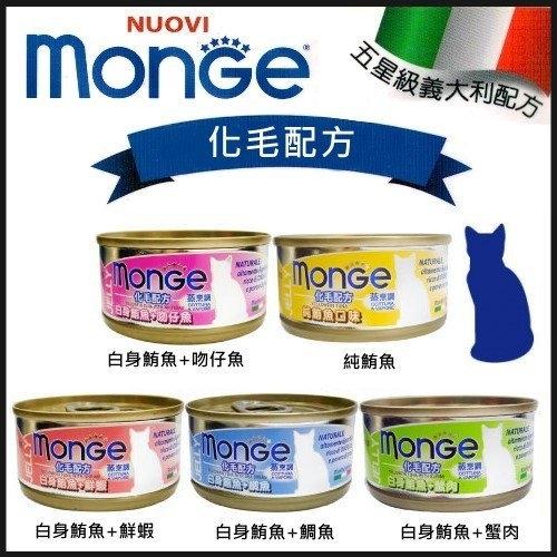 『寵喵樂旗艦店』【單罐】Monge 化毛配方80g 貓罐 五種口味可選
