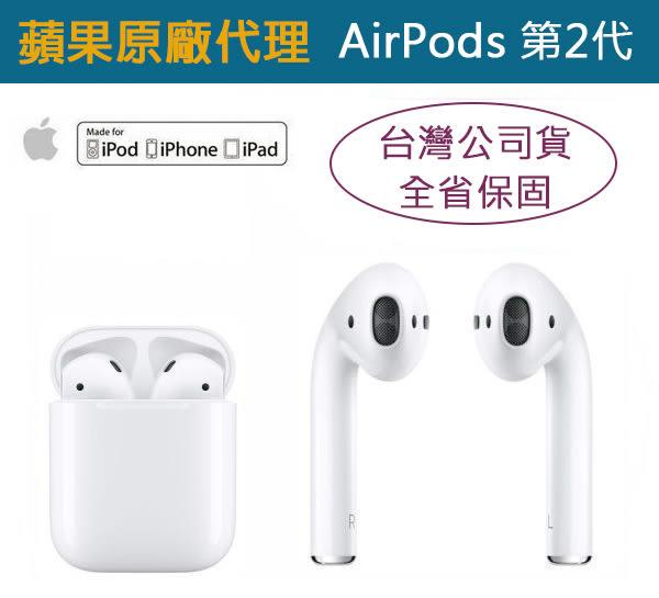 免運【台哥大公司貨】全省保固【蘋果原廠盒裝】Apple AirPods2 2代無線藍牙耳機【搭配有線充電盒】