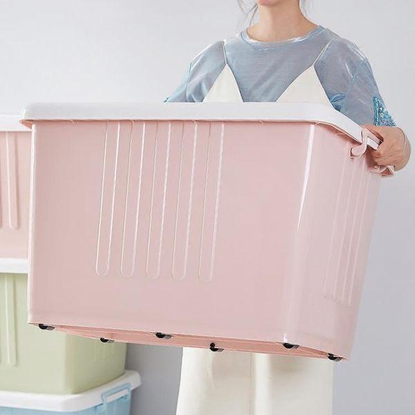 250L特大號加厚收納箱塑料衣服棉被玩具儲物箱子整理箱三件套WY