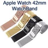 【細網金屬雙扣】Apple Watch 42mm Series 1/2/3 智慧手錶帶扣錶帶/經典款錶環/替換式/有附連接器 -ZW