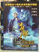 挖寶二手片-P02-119-正版DVD-華語【狂獸】-張晉 余文樂 林家棟