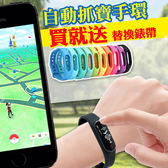 寶可夢 自動抓寶手環 Brook 買就送充電線+2組替換錶帶 原廠保固 Pokemon GO(W94-0018)