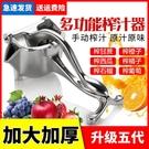 手動榨汁機手榨汁器多功能水果機擠菜神器便攜式家用炸西瓜壓汁器