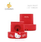 光華商場。包你個頭【GARMMA】Hello Kitty正版授權  Apple Watch 二合一充電支架 多功能使用