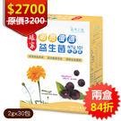 【2盒】娘家明亮優適益生菌2gx30包/盒