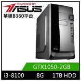 (八代 i3系列)華碩B360平台[渦輪將軍]i3四核GTX1050獨顯電玩機