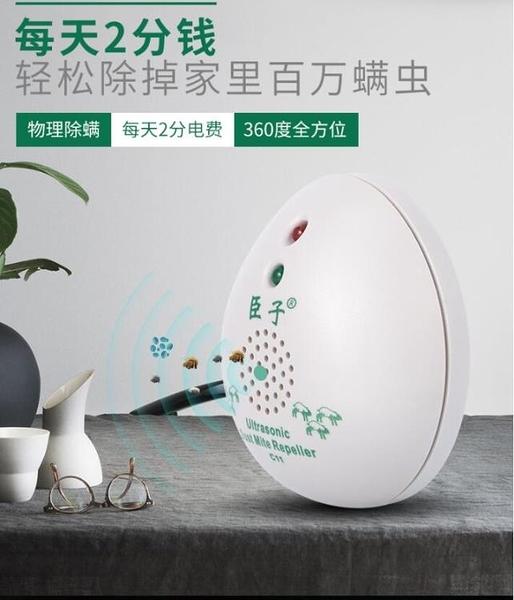 除蟎儀 家用床上小型吸塵器無線超聲波除蟎儀去蟎蟲神器 【免運快出】