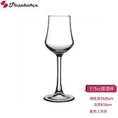 Pasabahce 115cc甜酒杯 高腳杯 玻璃杯