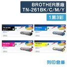 原廠碳粉匣 BROTHER 1黑3彩 TN-261BK / TN-261C / TN-261M / TN-261Y /適用 BROTHER HL-3170CDW