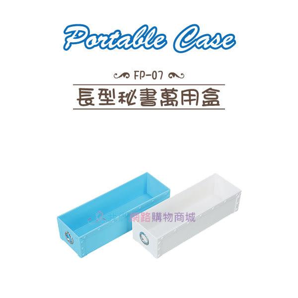 【我們網路購物商城】聯府 FP-07 長型秘書萬用盒 收納 置物 FP07 辦公