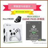 [哈GAME族]優惠組合 XBOX Series 無線藍牙控制器 冰川白 + XBOX手機架+GAME PASS 1個月 訂閱卡