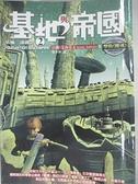 【書寶二手書T1/一般小說_C7G】基地與帝國_以撒艾西莫夫